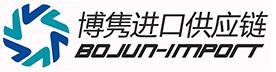 博隽进口供应链(华北总部)
